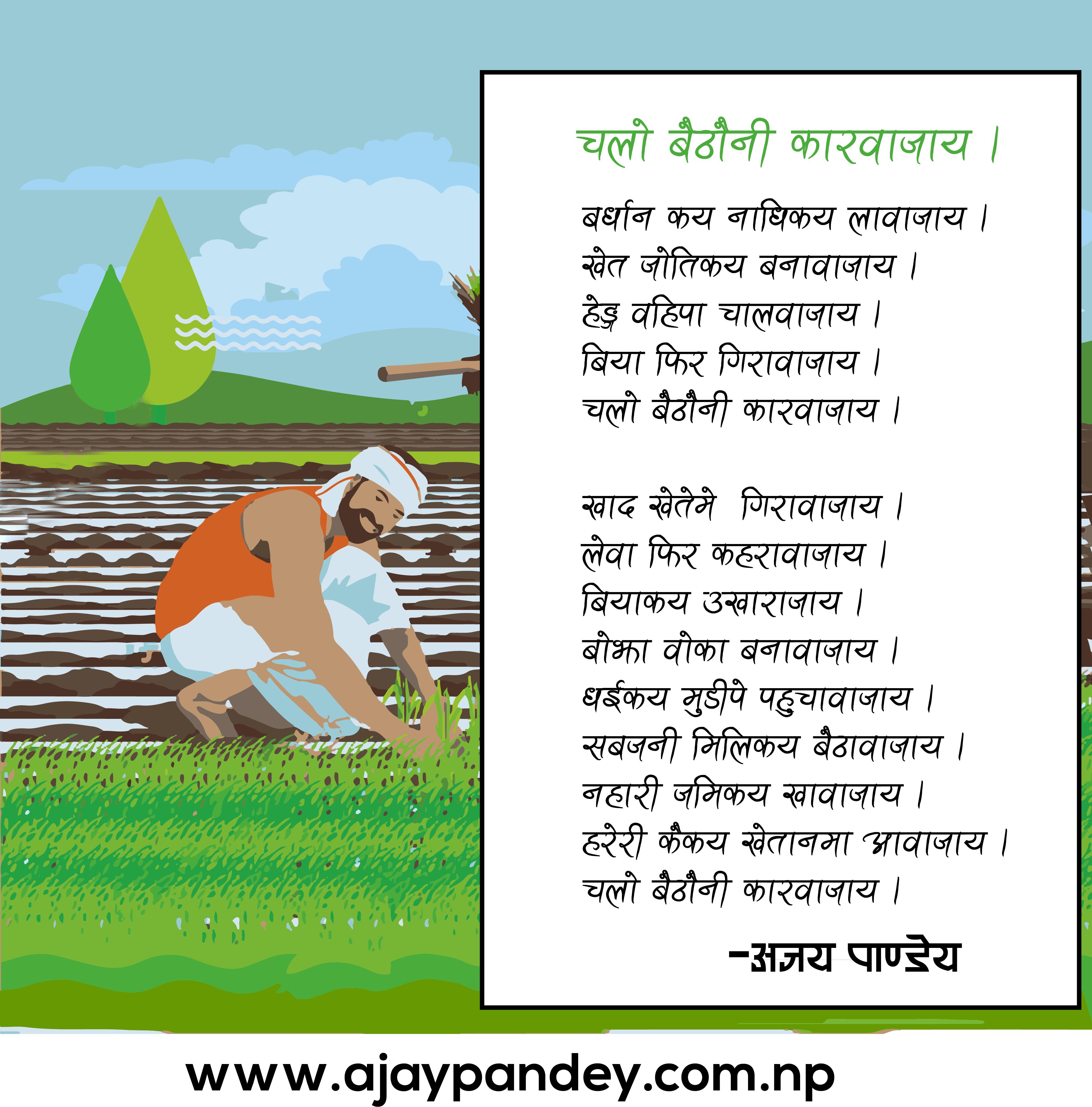 चलो बैठौनी कारवाजाय । Ajay Pandey
